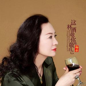 梅朵的專輯這杯酒敬你也敬自己