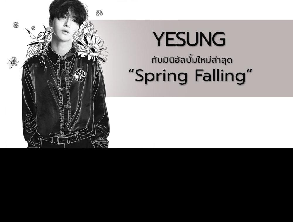 YESUNG ปล่อยโซโล่มินิอัลบั้มชุดที่ 2 'Spring Falling' โชว์เสียงอบอุ่นสุดซึ้งในเพลงเปิดตัว 'Paper Umbrella'