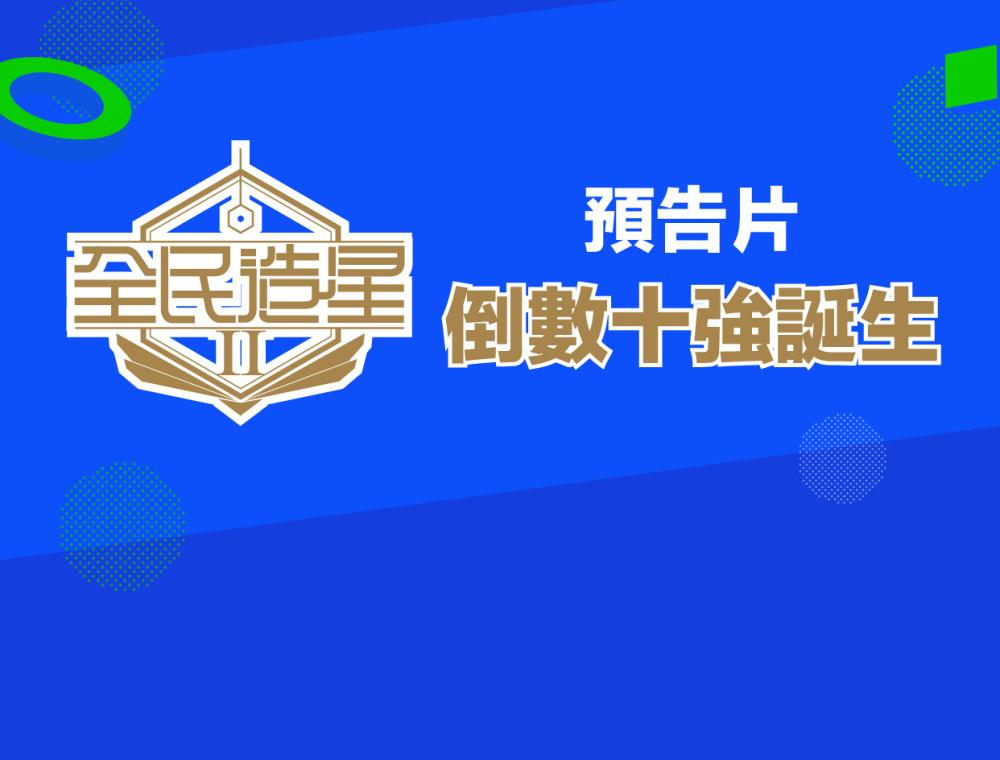《JOOX SINGING IDOL 選舉》造星十強