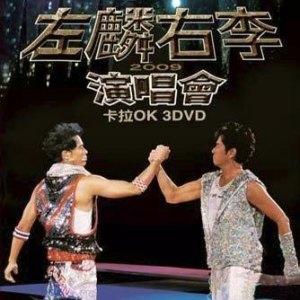 左麟右李的專輯左麟右李演唱會2009