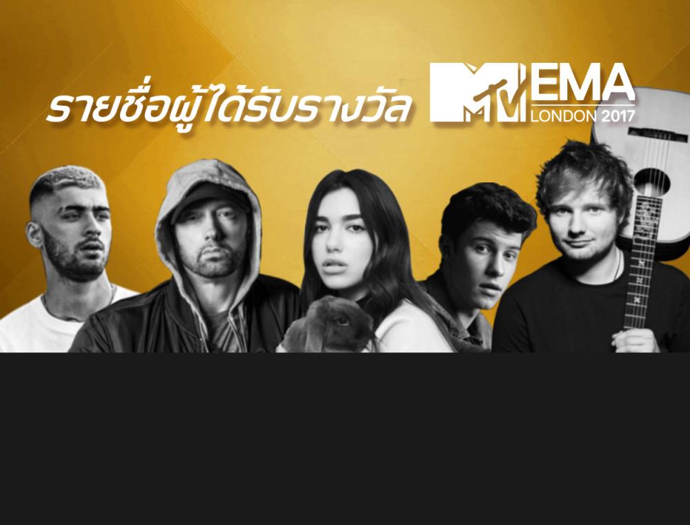รายชื่อผู้ได้รับรางวัล 2017 MTV EMA !