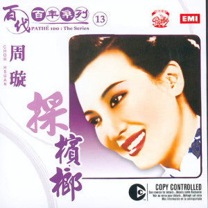 Album Pathe 100: The Series 13 Cai Bin Lang from 周璇