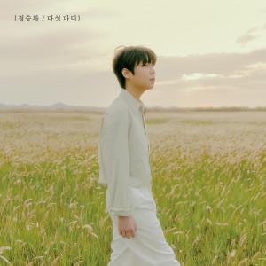 Five Words Left Unsaid dari Jung Seung-hwan