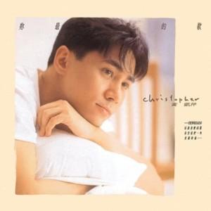 黃凱芹的專輯復黑王-妳最喜歡聽的歌