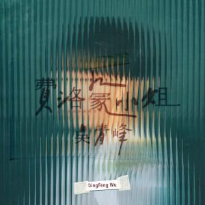吳青峰的專輯費洛蒙小姐