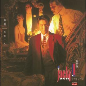 Back To Black Series - Zi Yuen Yi Sheng Ai Yi Ren 1989 Jacky Cheung (张学友)