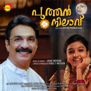 Album Veyil Manja from Unni Menon