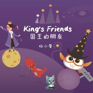 楊小曼的專輯國王的朋友