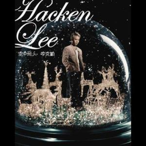 Kong Zhong Fei Ren 2004 Hacken Lee (李克勤)