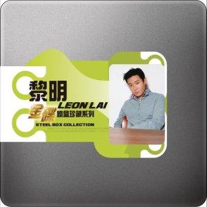 黎明的專輯黎明LEON LAI 金碟鐵盒珍藏系列