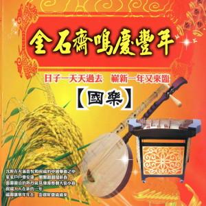 Mau Chih Fang的專輯金石齊鳴慶豐年 國樂