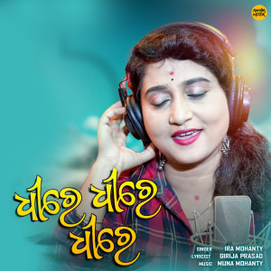 Album Dhire Dhire from Ira Mohanty