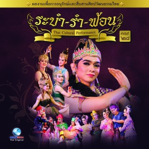 Album Thai Traditional Dance Music, Vol. 28 from Ocean Media