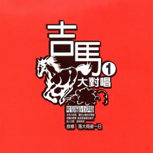 葉啓田的專輯吉馬大對唱 1 唱遍市場