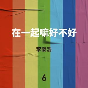 李榮浩的專輯在一起嘛好不好