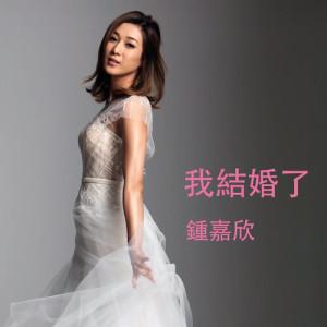 鍾嘉欣的專輯我結婚了