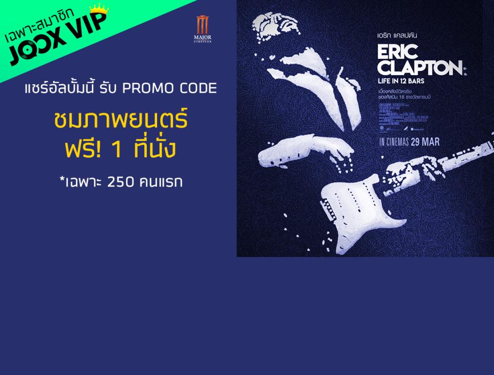 ลุ้นรับบัตรชมภาพยนตร์เรื่องราวชีวิตจริงของศิลปินผู้ยิ่งใหญ่ Eric Clapton: Life in 12 Bars !