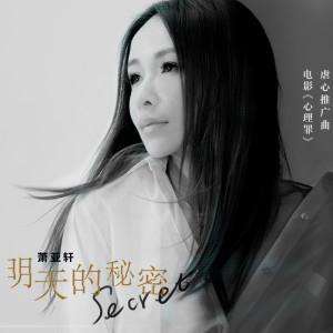 蕭亞軒的專輯明天的祕密