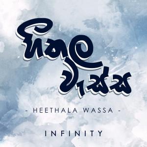 Album Heethala Wassa from Infinity