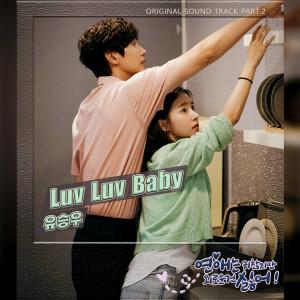 อัลบัม Love is Annoying, But I Hate Being Lonely Part.2 ศิลปิน YU SEUNGWOO