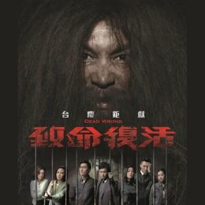 王浩信的專輯不可告人 - 電視劇 : 致命復活 主題曲