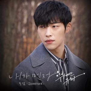 Tempted OST Part.3 dari 도겸