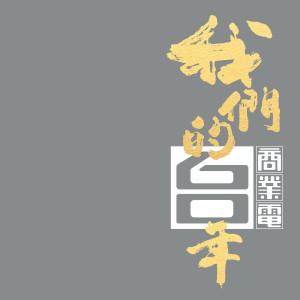 華語羣星的專輯我們的60年商業電台