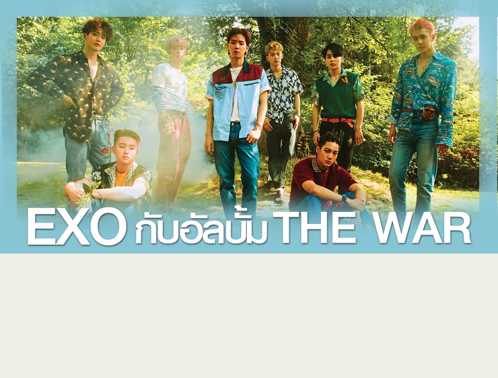"""EXO"" กลับมาแสดงความยิ่งใหญ่อีกครั้งในอัลบั้มเต็มชุดที่ 4 ""THE WAR"" พร้อมเพลงเปิดตัวแนวเร้กเก้ ป๊อป ""Ko Ko Bop"""