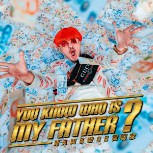 黃明志的專輯You Know Who Is My Father?
