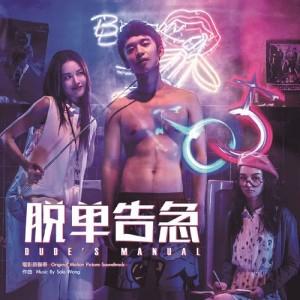 Solo Wang的專輯脱單告急 (電影原聲帶)