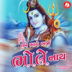 Mukesh的專輯Tame Bhave Bhajo Bholenath - Single
