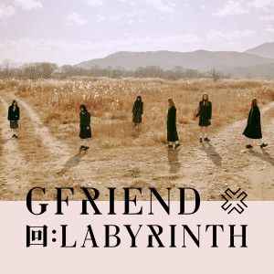 อัลบัม 回:LABYRINTH ศิลปิน GFRIEND