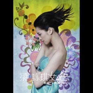 梁詠琪的專輯女.色 新曲+精選2007
