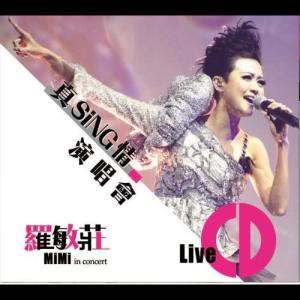 羅敏莊的專輯羅敏莊「真。Sing。情」演唱會
