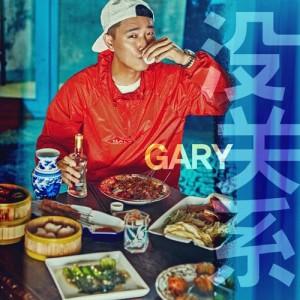 อัลบัม 没关系 (It's OK) ศิลปิน Gary
