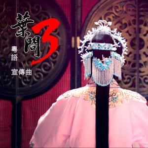 王蓉的專輯《葉問3》電影宣傳曲