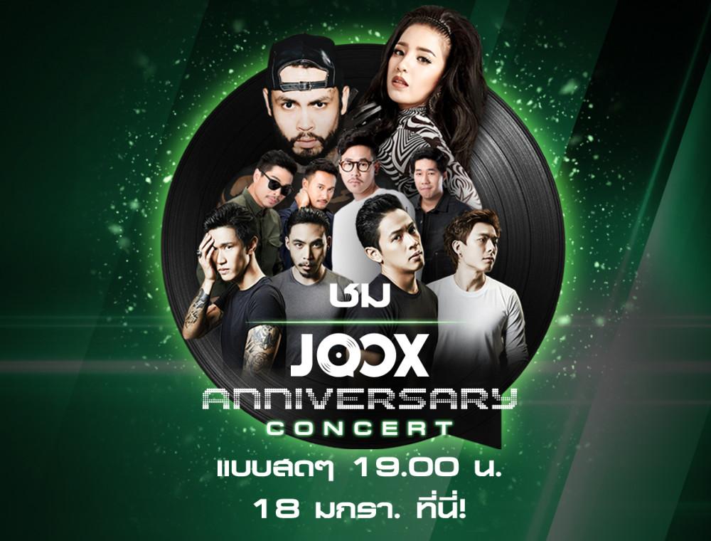 เตรียมพบกับคอนเสิร์ตครั้งแรกของ JOOX พร้อมศิลปินดังมากมาย