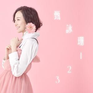 甄詠珊的專輯甄詠珊 123