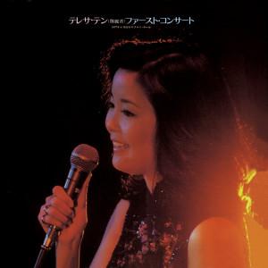 鄧麗君的專輯復黑王 First Concert