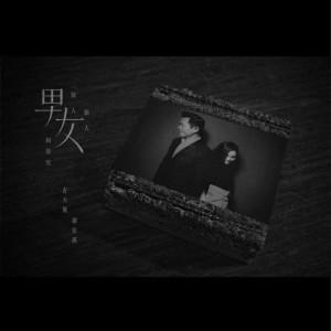 古天樂的專輯(一個男人) 一個女人 和浴室
