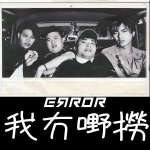 ERROR的專輯我冇嘢撈 (《人到中年口不擇言》主題曲)