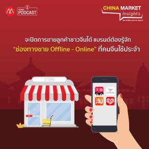 """อัลบัม EP.12 จะปิดการขายลูกค้าชาวจีนได้ แบรนด์ต้องรู้จัก """"ช่องทางขาย Offline – Online"""" ที่คนจีนใช้ประจำ ศิลปิน China Market Insights [Marketing Oops! Podcast]"""