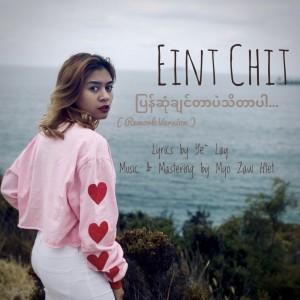 Album ပြန်ဆုံချင်တာပဲသိတာပါ from Eaint Chit