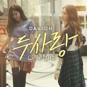 收聽Davichi的두사랑歌詞歌曲