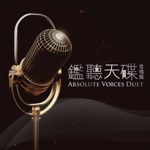 Absolute Voices的專輯鑑聽天碟-合唱