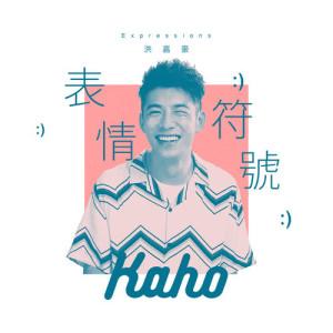 洪嘉豪 Kaho Hung的專輯表情符號