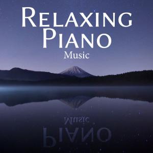 Relaxing Piano Music的專輯Relaxing Piano Music