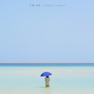 WENDY的專輯one summer