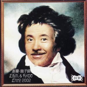 林子祥的專輯港樂。林子祥2002