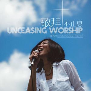 黃燕萍的專輯敬拜不止息 Unceasing Worship